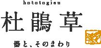 杜鵑草 器と、そのまわり hototogisu