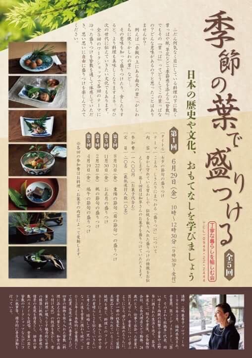 C. えこわいず作成フライヤー_2018.05.17